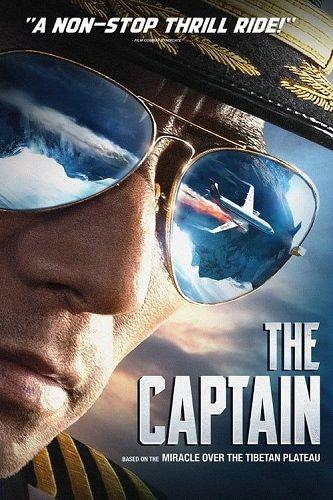 """The Captain, ovvero un altro capitano coraggioso dopo""""Sully"""" (2016) di Clint Eastwood"""