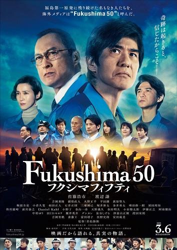 Fukushima 50 locandina
